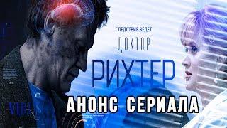 Анонс сериала Доктор Рихтер, трейлер