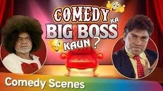 Comedy Ka Big Boss Kaun - Sanjay Mishra - Johnny Lever - Bollywood Comedy Scenes - Shemaroo Comedy