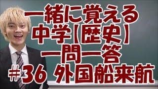 一緒に覚える中学【歴史】一問一答#36外国船来航 ☆問題文と解答☆ 1. 182...