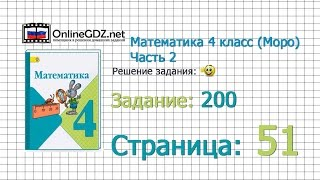 Страница 51 Задание 200 – Математика 4 класс (Моро) Часть 2