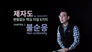 YES:ON Book Club 제자도 1: 불순응 Nonconformity