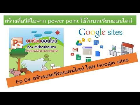 Ep04 การสร้างบทเรียนออนไลน์(สร้างบทเรียนออนไลน์โดย Google Sites New)