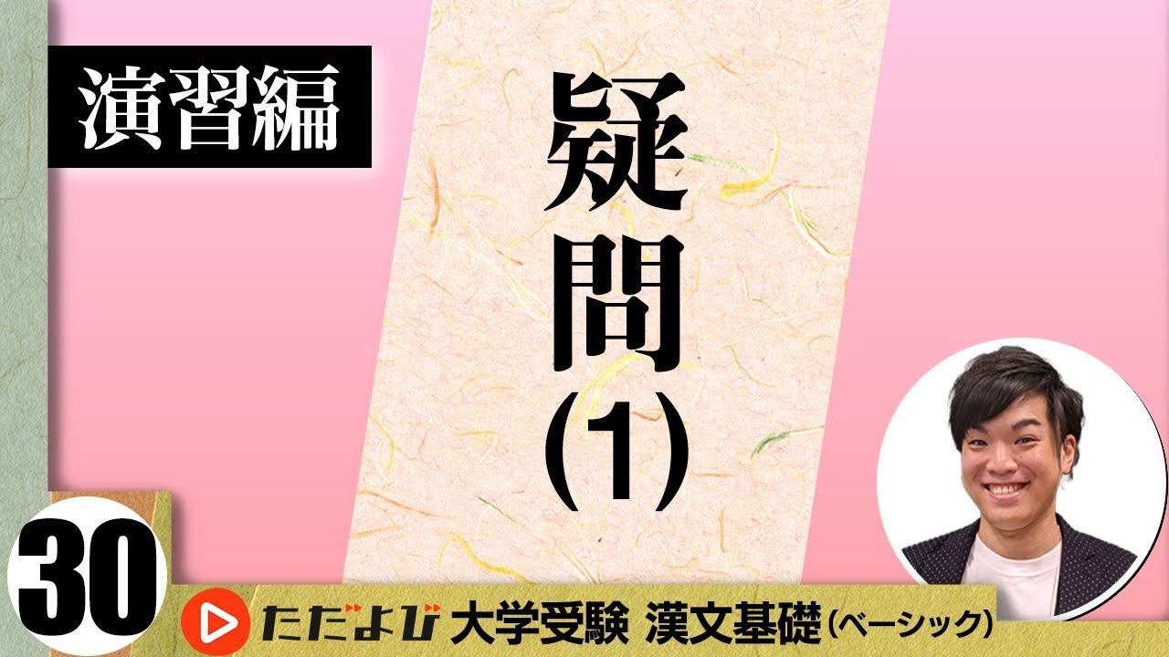 【漢文】疑問(1)【漢文基礎講座 第17講 演習編】