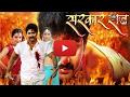 पवन सिंह की फिल्म को देखने के लिए हुई नोकझोक | Pawan Singh Movie Takes Viewers By Storm