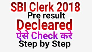 SBI Clerk pre result decleared 2018 || kaise check kare sbi clerk result || step by step by ABC Gyan