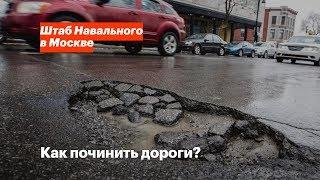 Как починить дороги в Москве?
