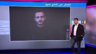 أشهر يوتيوبر في مصر في قبضة الأمن، فما تهمته؟