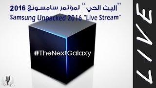 صورة  جالكسي اس 7 من مؤتمر سامسونج | Samsung Galaxy S7 Picture from Unpacked 2016