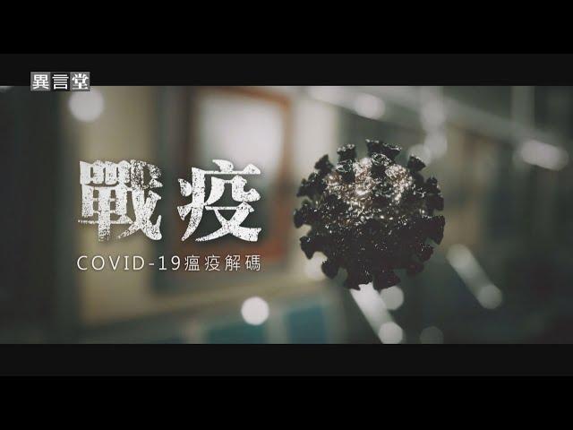 【民視異言堂】COVID-19 瘟疫解碼