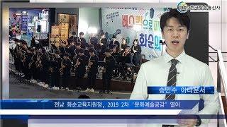 전남 화순교육지원청, 2019 2차 '문화예술공감' 공…