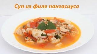 Суп из филе пангасиуса - диетический рецепт