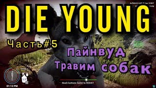 Die Young__Часть 5__Пайнвуд. Травим собак.