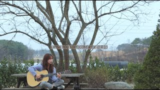 I wish you love (cover by 김효린)
