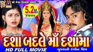 Dasha Badle Ma Dashama || Gujarati Full Movie || Rohit Thakor,Shreya Dave ||