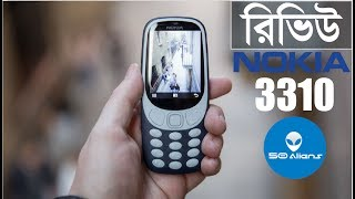 Nokia 3310 Bangla Full Review - 50 Aliens Bangla