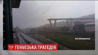 Десятки людей загнули під час обвалу мосту в Італії