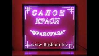 Неоновые вывески Flash-Art для рисования маркером(www.flash-art.biz Пишете маркером -- светится неоном! Оригинальная рекламная вывеска - отличный шанс привлечь внима..., 2012-12-06T11:15:10.000Z)