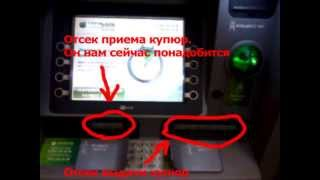 Пополнить карту Сбербанка через банкомат(, 2014-08-24T15:47:33.000Z)
