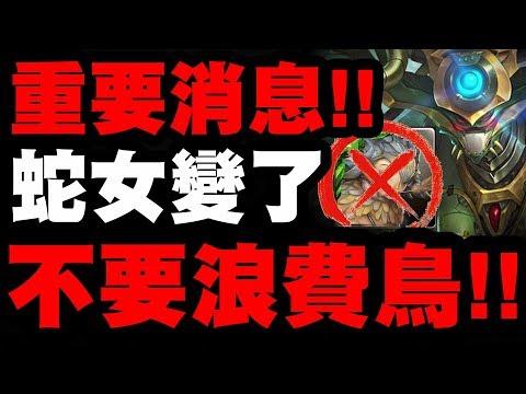 【神魔之塔】重要消息!『不要浪費鳥!』蛇女技能等級更改!【木旋輪彈‧美杜莎】【小許】