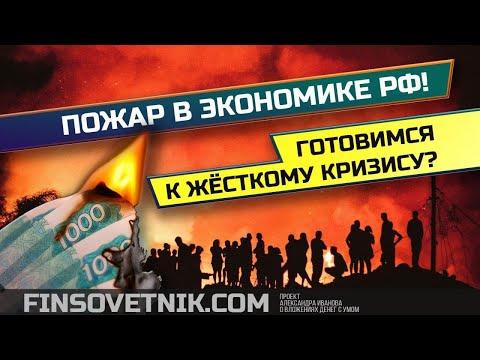 Пожар в экономике России! Готовимся к жёсткому кризису?