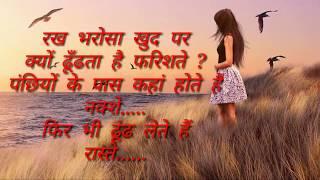 बहुत अच्छे विचार || Bahut achhe vichar || Shubh vichaar video in hindi 2018