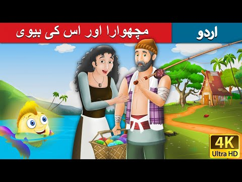 مچھوارا اور اس کی بیوی | Fisherman And His Wife In Urdu | Urdu Story | Urdu Fairy Tales