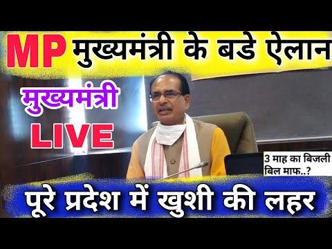 Mp Cm Latest News Today   मुख्यमंत्री ने किये बडे ऐलान सभी के लिए खुशखबरी   Shivraj Singh Live