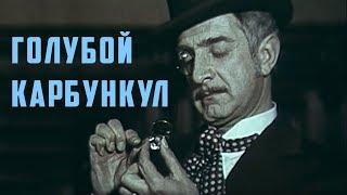 ГОЛУБОЙ КАРБУНКУЛ | Детектив