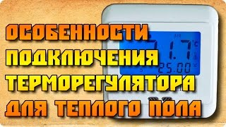видео Подключение теплого пола к терморегулятору, электрического, пленочного, инфракрасного