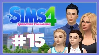 The Sims 4 |Династия Гамильтон #15 - Ушли в отрыв!