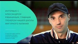 Alexander Ryabinin | IFSS | Международная школа фигурного катания в Латвии