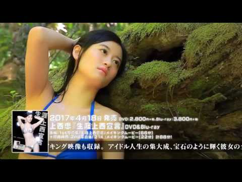 上西恵「生涯上西宣言」 [DVD&Blu-ray]