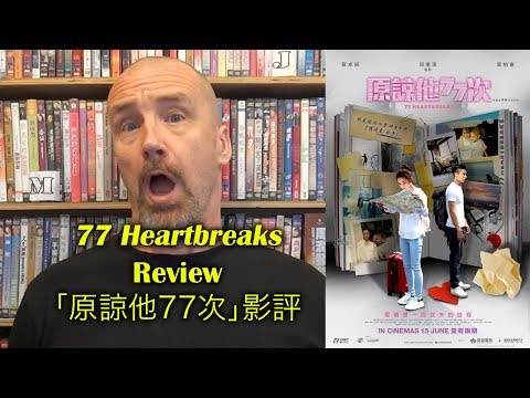 77 Heartbreaks/原諒他77次 Movie