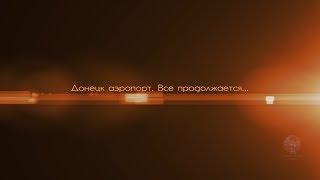 """Донецкий аэропорт. Все продолжается...   """"Пища жизни. Донецк"""""""