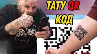 ТАТУ ШТРИХ КОД набили QR татуировку Цифровые татуировки