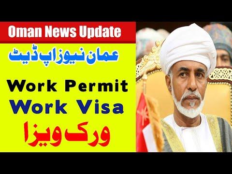 Oman Work Permit - Oman Work Visa - Oman Employment Visa - Saad Vlog