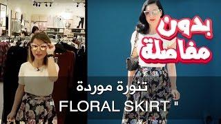 """تنورة موردة """" Floral Skirt """""""