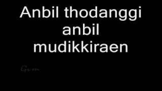 Vinnaithaandi Varuvaayaa Mannipaaya Lyrics