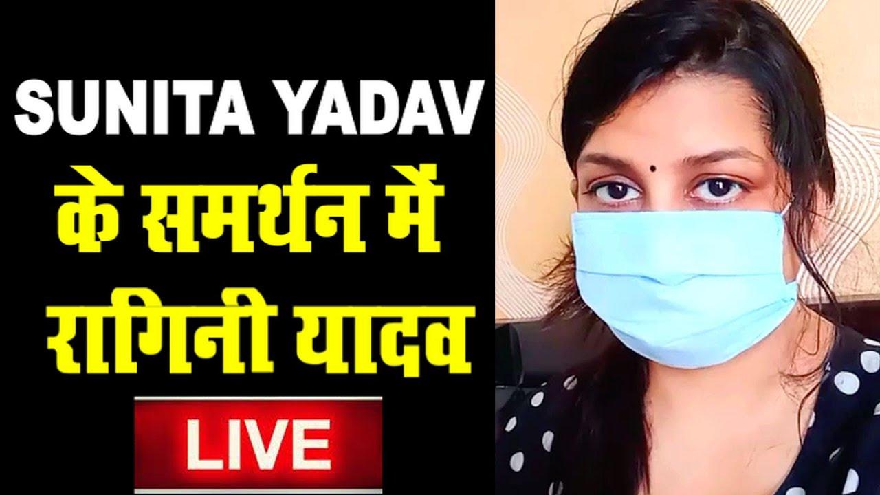 Lady Singham Sunita Yadav Supporter Ragini Yadav LIVE | लेडी सिंघम सुनीता यादव की बहन रागिनी यादव
