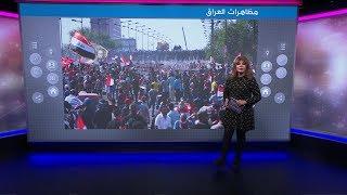 العراق ينتفض .. قتلى في مظاهرات العراق المناهضة للحكومة