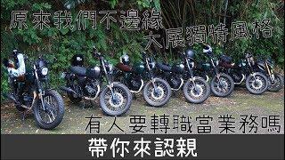 【KJ騎甚麼】幫BX找個伴