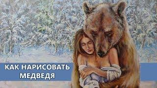 Как нарисовать медведя - How to draw a bear Andrew Pugach(Как нарисовать медведя масляными красками, попробую показать в этом видео один из вариантов. Статья на..., 2016-10-10T06:04:01.000Z)