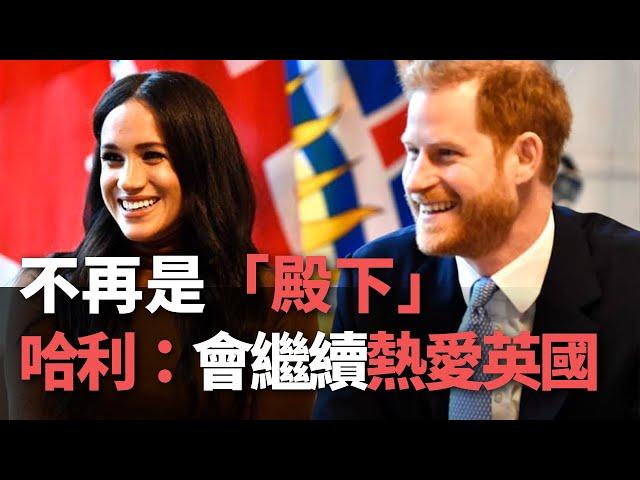 不再是「殿下」 哈利:會繼續熱愛英國【央廣國際新聞】