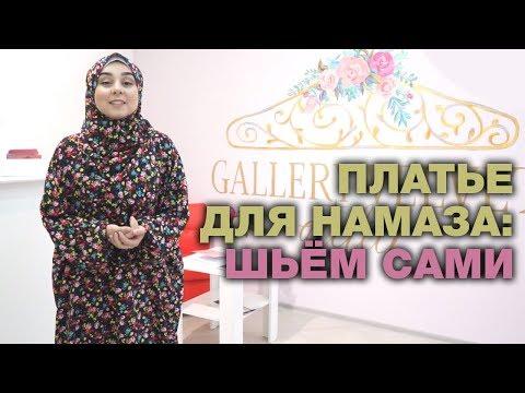 Платье для намаза или дресс-код молитвы. По вкусу - по карману