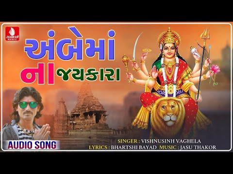 Abema Na Jaykara || Vishnusinh Vaghela New Song || Bharatshi Bayad Abema Super Song 2018