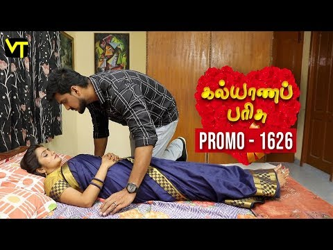 Kalyanaparisu Tamil Serial Episode 1626 Promo on Vision Time. Let's know the new twist in the life of  Kalyana Parisu ft. Arnav, srithika, Sathya Priya, Vanitha Krishna Chandiran, Androos Jesudas, Metti Oli Shanthi, Issac varkees, Mona Bethra, Karthick Harshitha, Birla Bose, Kavya Varshini in lead roles. Direction by AP Rajenthiran  Stay tuned for more at: http://bit.ly/SubscribeVT  You can also find our shows at: http://bit.ly/YuppTVVisionTime  Like Us on:  https://www.facebook.com/visiontimeindia