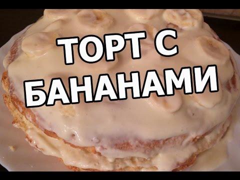 Бисквитный фруктовый торт с бананами. Простой рецепт торта!