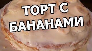 Бисквитный фруктовый торт с бананами. Простой рецепт торта!(МОЙ САЙТ: http://ot-ivana.ru/ ☆ Рецепты тортов: https://www.youtube.com/watch?v=6MEp6fDdiX8&list=PLg35qLDEPeBRIFZjwVg2MQ0AD-8cPasvU ..., 2015-11-25T17:15:30.000Z)