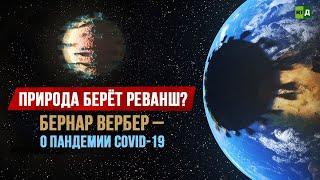 Природа берёт реванш? Бернар Вербер — о пандемии COVID-19