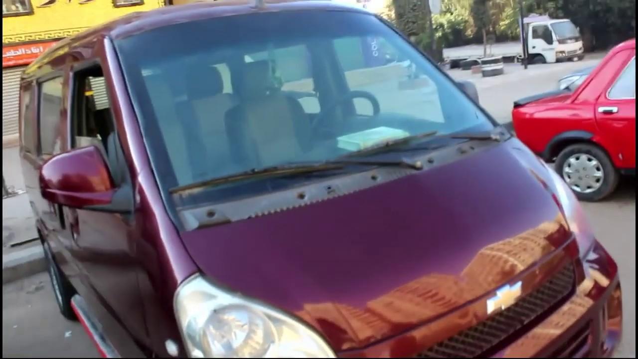 اسعار سيارة ميكروباص شيفروليه ملاكى 7 راكب مش محتاجه اى مصروف للبيع من سوق السيارات Youtube